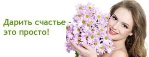 Заказ цветов в Киеве