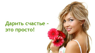 Заказать цветы с доставкой Киев
